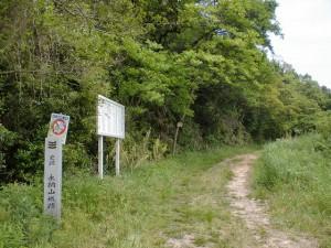 永納山城跡登り口の画像
