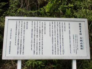 永納山城跡(国指定史跡)の案内板の画像