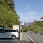 日浦登山口(旧別子銅山跡入口)の画像