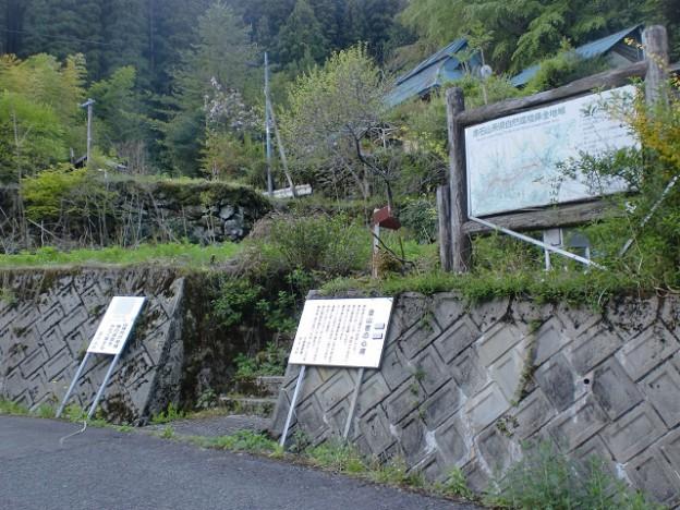 床鍋登山口(東赤石山登山口)の画像