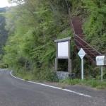 別子登山口(肉淵林道登山口・二ツ岳登山口・嵯峨峠登り口)