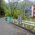 県道47号線沿いの東平への林道入口の画像
