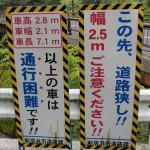東平の入口に立てられた通行車両の注意書きの画像