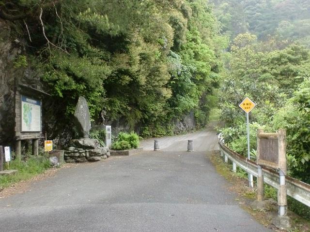 銅山峰の登山口 マイントピア別子と遠登志渓谷入口へのアクセス
