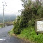 林道高野線の入口(豊受神社入口)の画像