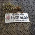 松山自動車道の下にある松尾城跡への入口分岐に掲げられている案内板の画像