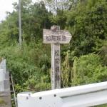 松山自動車道の下にある松尾城跡への入口分岐で左折した先にある松尾山城を示す道標の画像