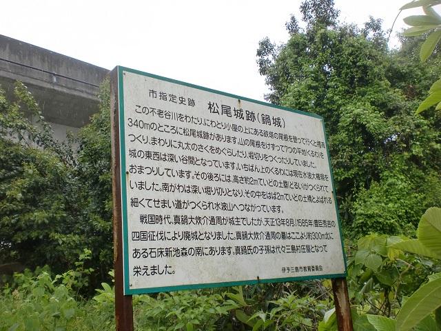 松尾城跡登り口の近くに立てられている松尾城の説明板の画像