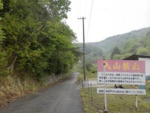 高尾山の入口にある入山禁止の看板地点(田野々)の画像