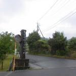 雲辺寺ロープウェイの入口ゲートの画像