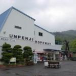 雲辺寺ロープウェイ駅の画像