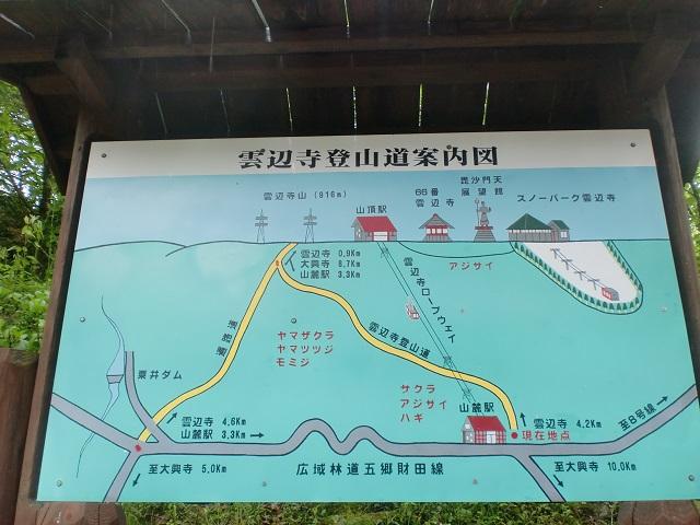 雲辺寺登山道の案内板の画像