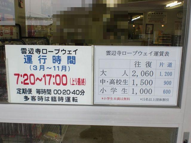 雲辺寺ロープウェイの運行時間と料金の画像