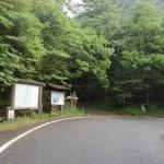 中蓮寺峰登山道入口の画像