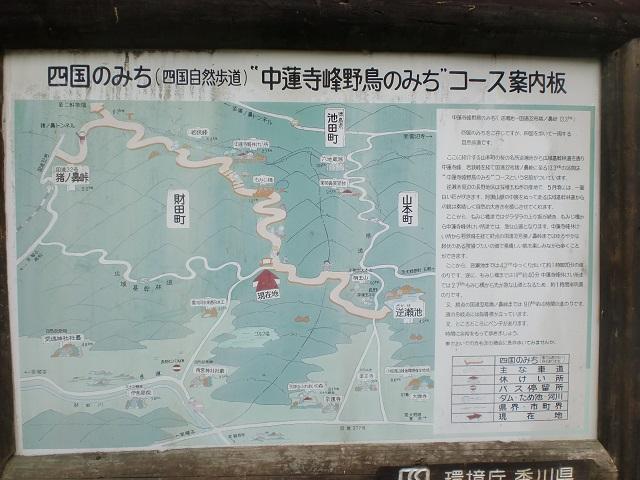 中蓮寺峰野鳥のみちの案内板の画像