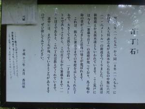 讃岐財田の百丁石(箸蔵街道)の案内板の画像