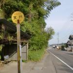 天川バス停(琴参バス・美合線)の画像