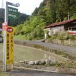 天川バス停横にある「荒神・柞野」「荒神の名水」方面に至る林道の入口の画像