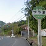 下中津バス停(さぬき市コミュニティバス「志度~多和線」)