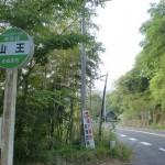 山王バス停(さぬき市コミュニティバス「志度~多和線」)