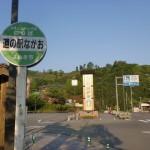 道の駅ながおバス停(さぬき市コミュニティバス「志度~多和線」)