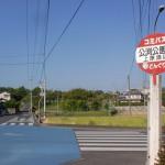 公渕公園口バス停(高松市・山田地区乗合タクシー(どんぐり号))