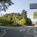 公渕森林公園の入口