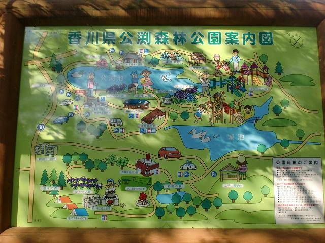 公渕森林公園の案内板