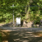 城池の堤防の車道(公渕森林公園)の先のT字路