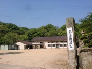 大川町南川自然の家