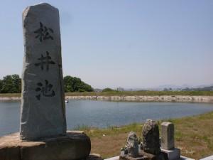 松井池の石碑(八栗寺)