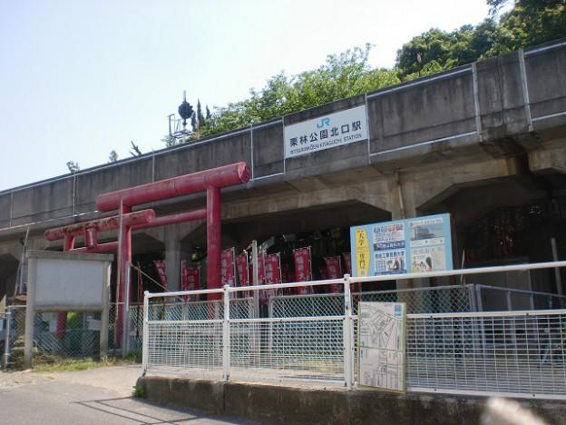 JR栗林公園北口駅