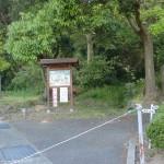 清水神社入口左側にある由良山(高松市)の登山口