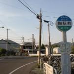 陶駅前バス停(綾川町町営バス)