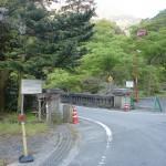 西之川バス停横の二ノ岳や台ヶ森の登山口に至る橋の画像