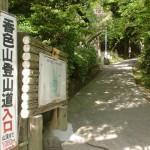 香色山登山道入口