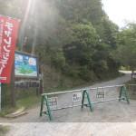 飯野山(讃岐富士)登山口(野外活動センター側)
