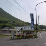 県道18号線沿いの飯神社入口