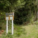 黒岩天満宮入口の鳥居左側にある城山・郷師山の登山道入口