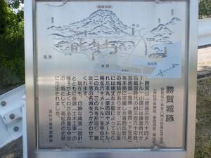 勝賀城跡の案内板