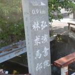 「弘濱書院」「林求馬邸」への分岐地点に立てられた道標(標柱)