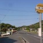 朝日バス停|三豊市コミュニティバス(高瀬二尾線)