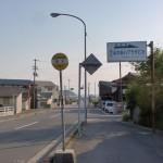 朝日バス停の横にあるふれあいプラザにおの入口