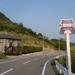紫雲出山登山口バス停(三豊市コミュニティバス・荘内線)