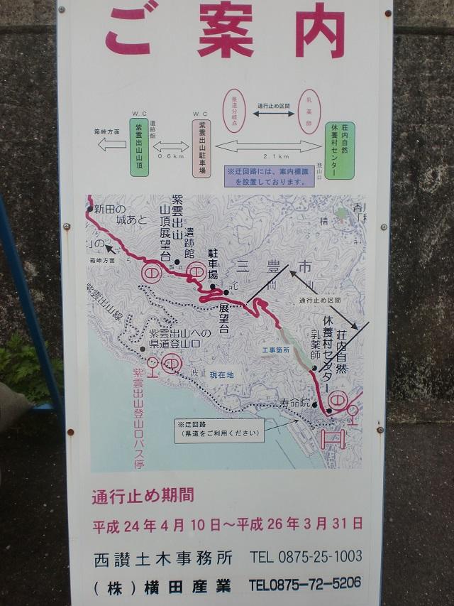 紫雲出山登山道(四国のみち)の通行止めの案内板