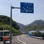 大岩橋バス停(伊予鉄バス・砥部線)