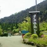 道の駅ひろた(国道379号線)