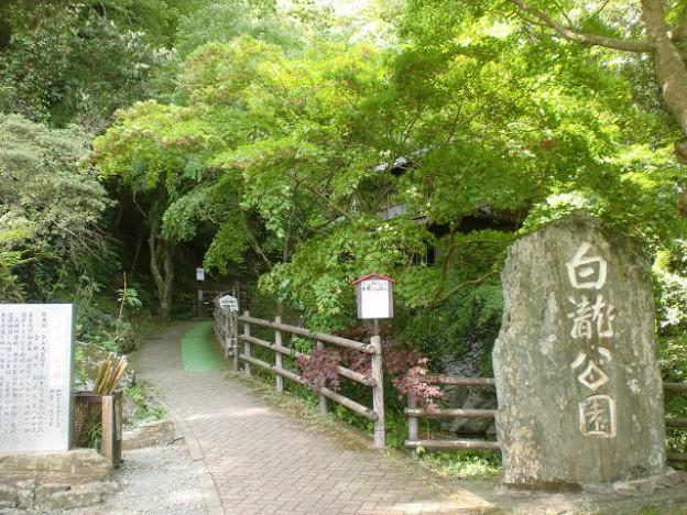 白滝公園(壷神山登山口)