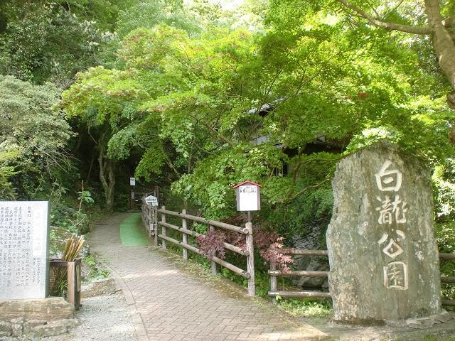 壷神山の登山口 白滝公園にアクセスする方法
