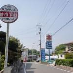 菅田下町バス停(宇和島バス)